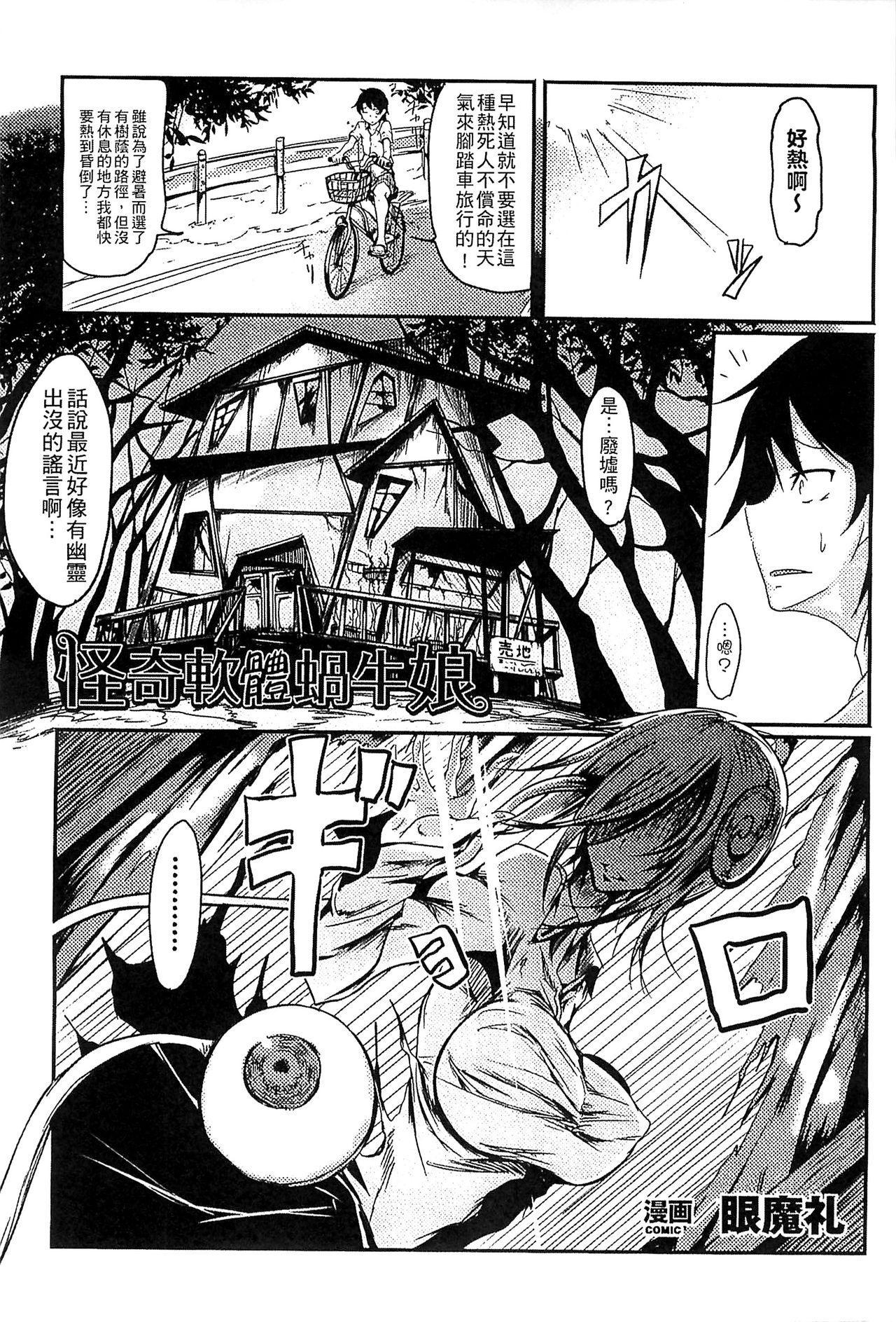 Bessatsu Comic Unreal Monster Musume Paradise Vol. 4   別冊非現實漫畫 魔物娘的天堂4 112