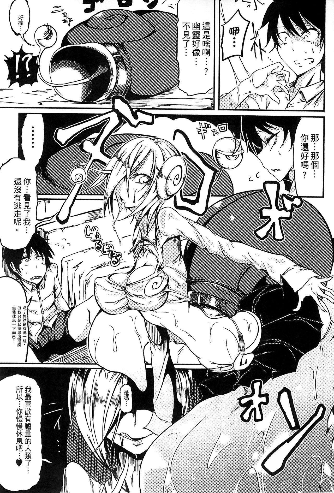 Bessatsu Comic Unreal Monster Musume Paradise Vol. 4   別冊非現實漫畫 魔物娘的天堂4 114