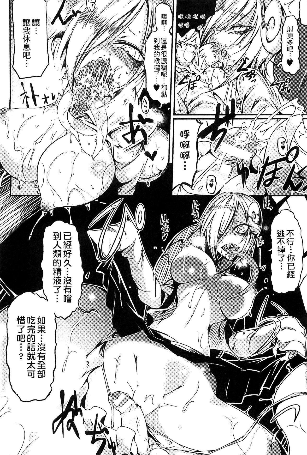 Bessatsu Comic Unreal Monster Musume Paradise Vol. 4   別冊非現實漫畫 魔物娘的天堂4 121