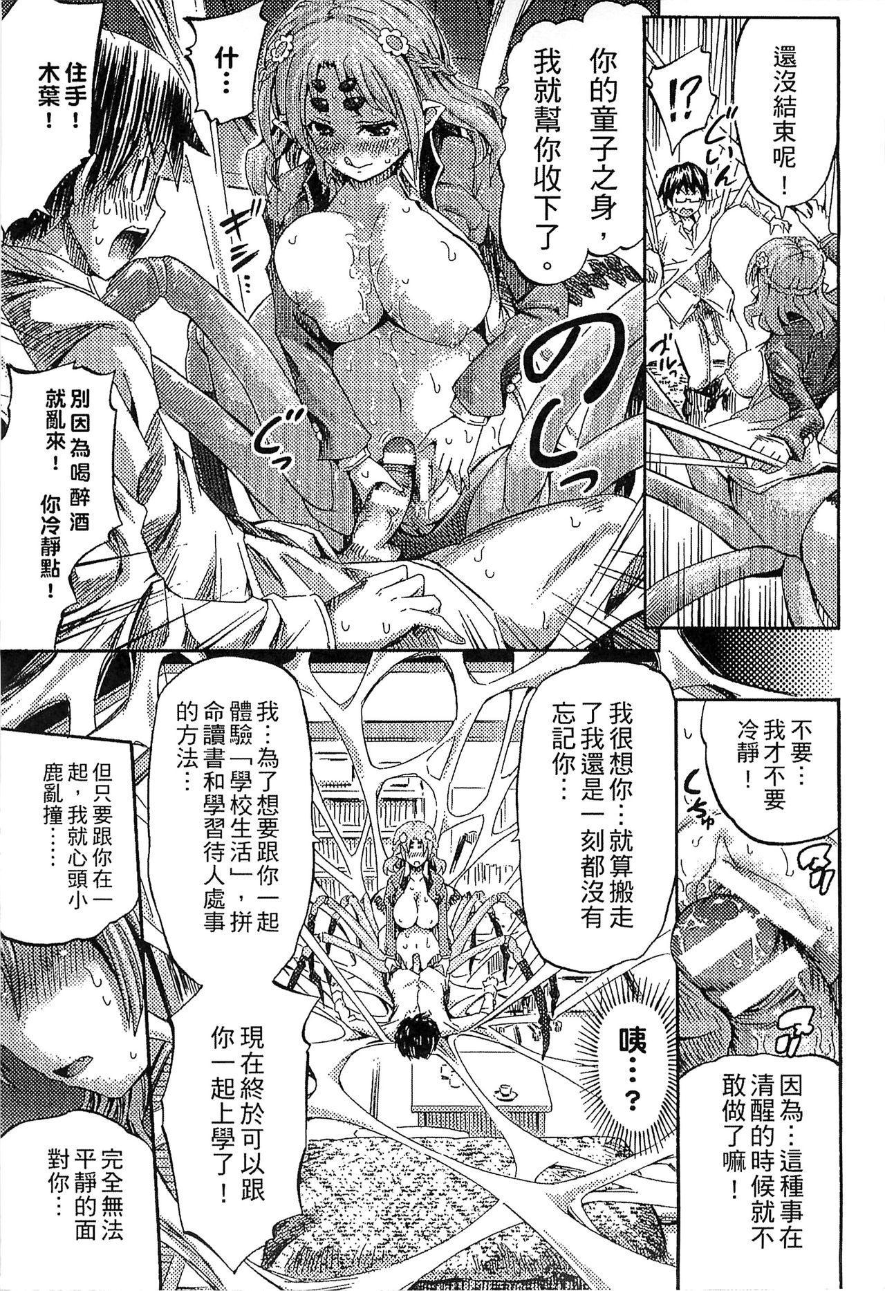 Bessatsu Comic Unreal Monster Musume Paradise Vol. 4   別冊非現實漫畫 魔物娘的天堂4 12