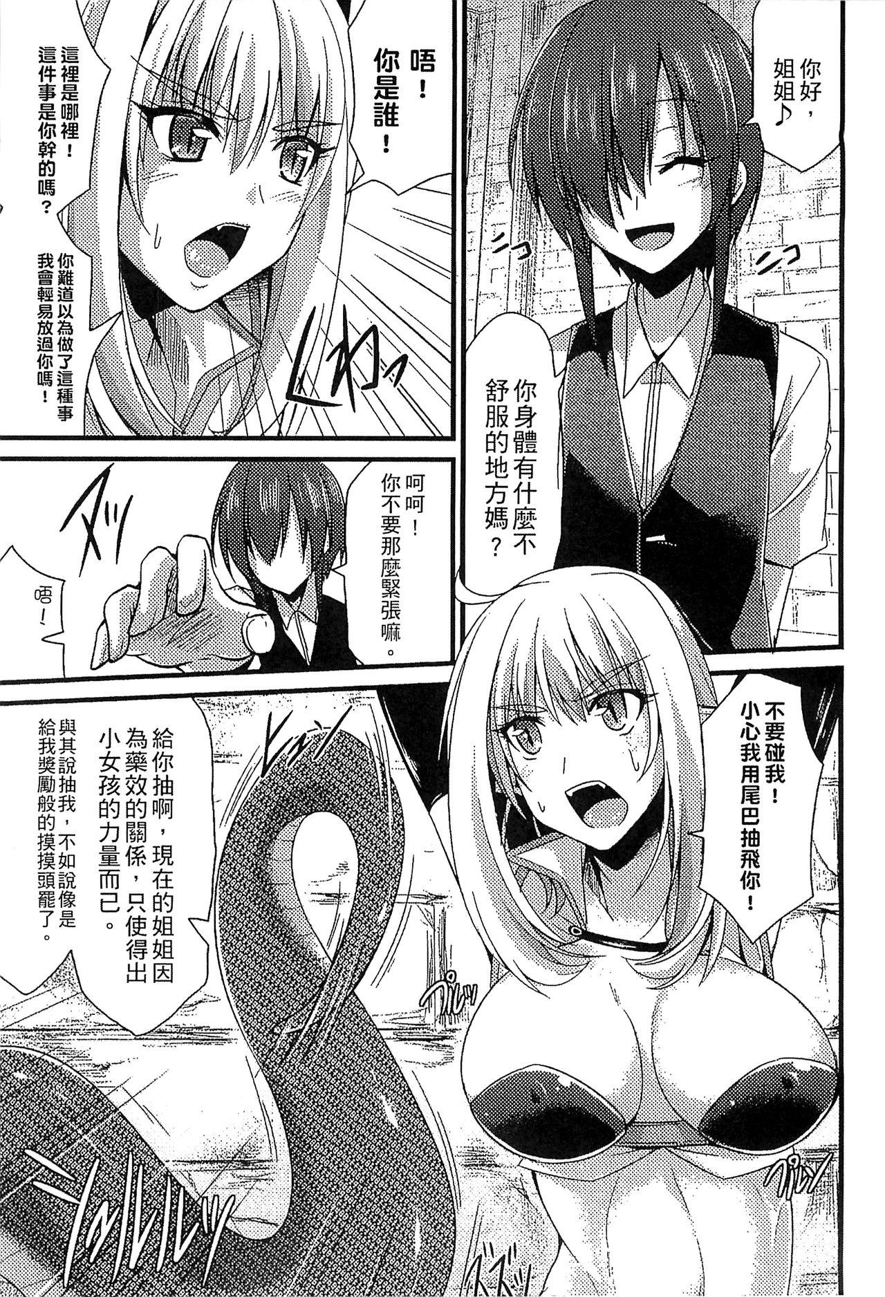 Bessatsu Comic Unreal Monster Musume Paradise Vol. 4   別冊非現實漫畫 魔物娘的天堂4 130