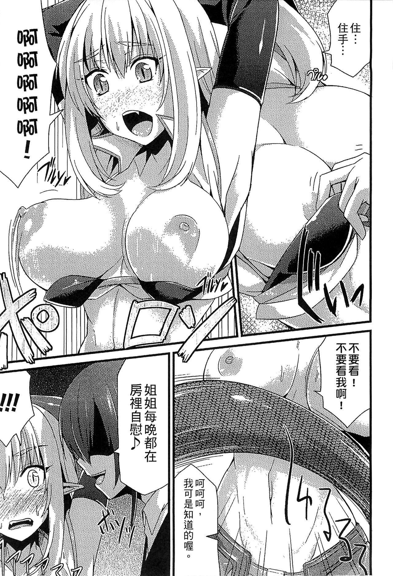 Bessatsu Comic Unreal Monster Musume Paradise Vol. 4   別冊非現實漫畫 魔物娘的天堂4 132