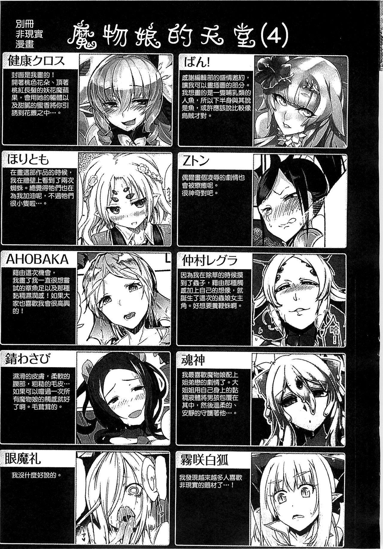 Bessatsu Comic Unreal Monster Musume Paradise Vol. 4   別冊非現實漫畫 魔物娘的天堂4 144