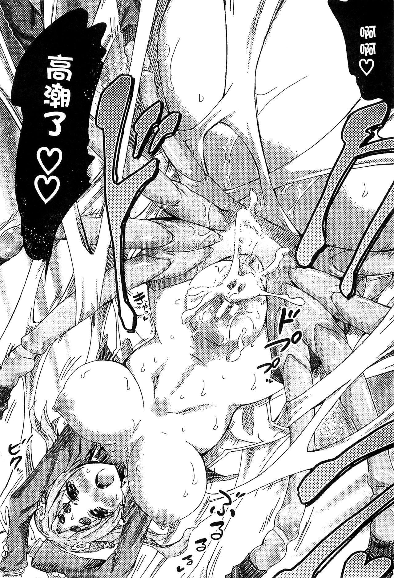 Bessatsu Comic Unreal Monster Musume Paradise Vol. 4   別冊非現實漫畫 魔物娘的天堂4 19