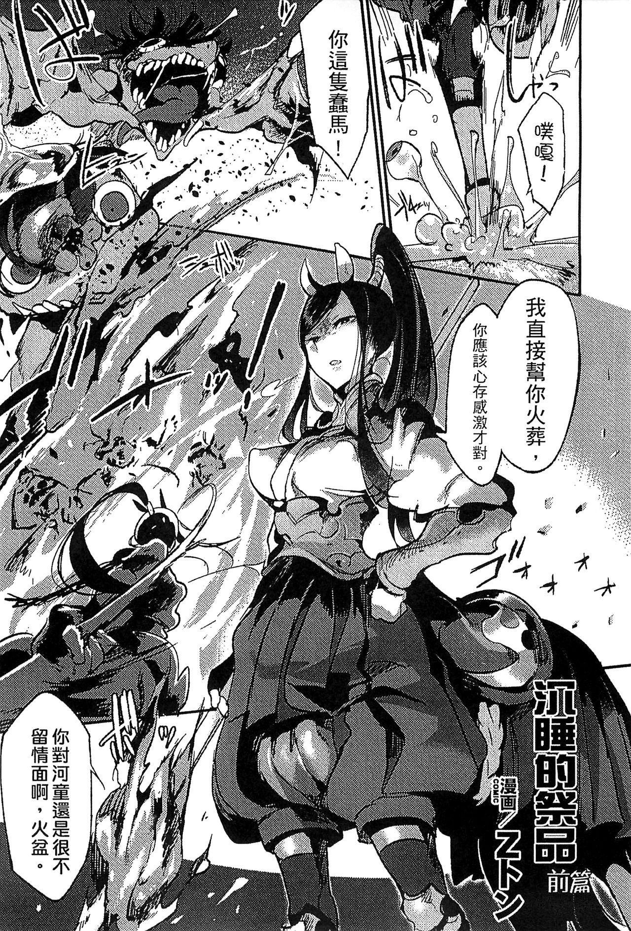 Bessatsu Comic Unreal Monster Musume Paradise Vol. 4   別冊非現實漫畫 魔物娘的天堂4 42