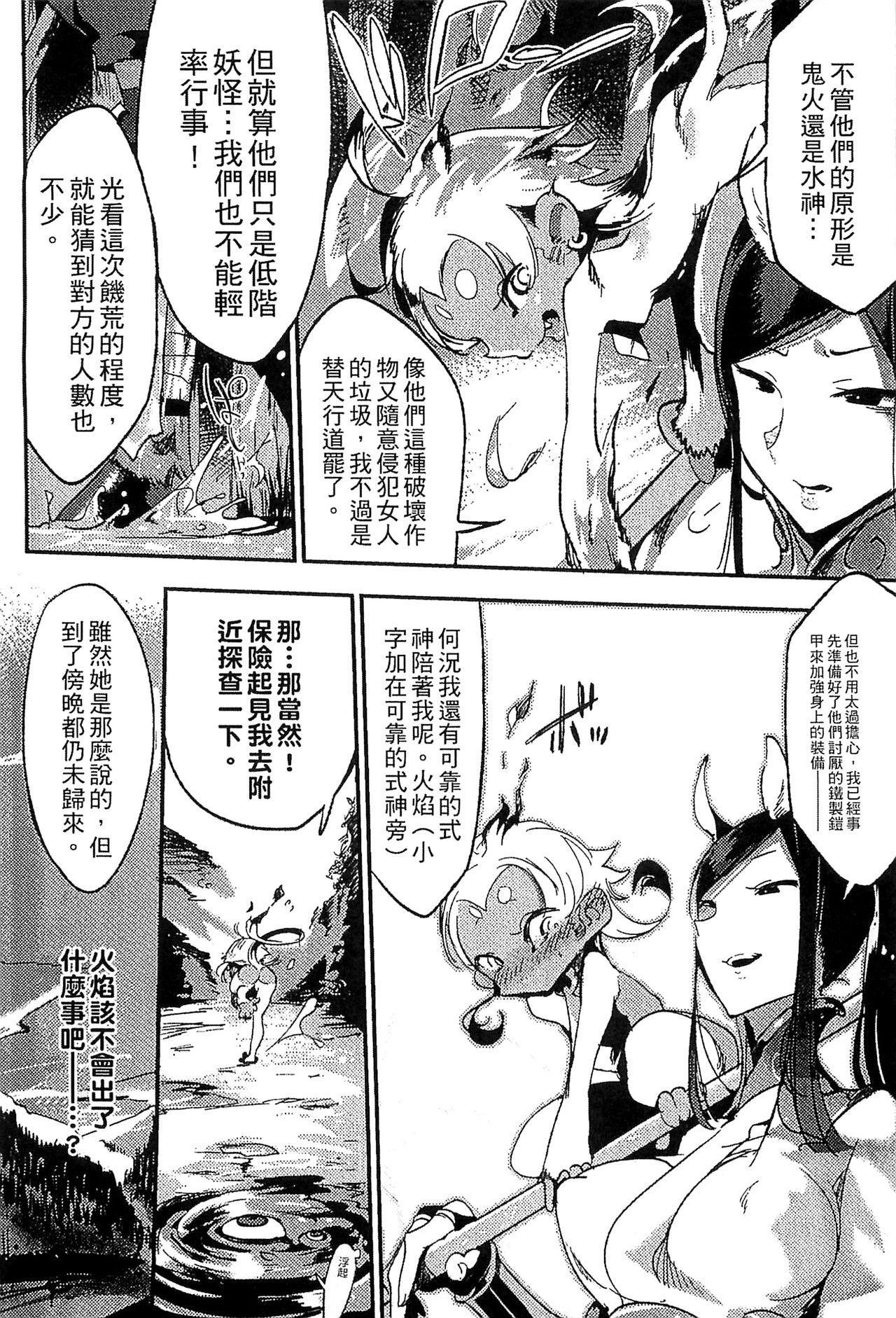 Bessatsu Comic Unreal Monster Musume Paradise Vol. 4   別冊非現實漫畫 魔物娘的天堂4 43