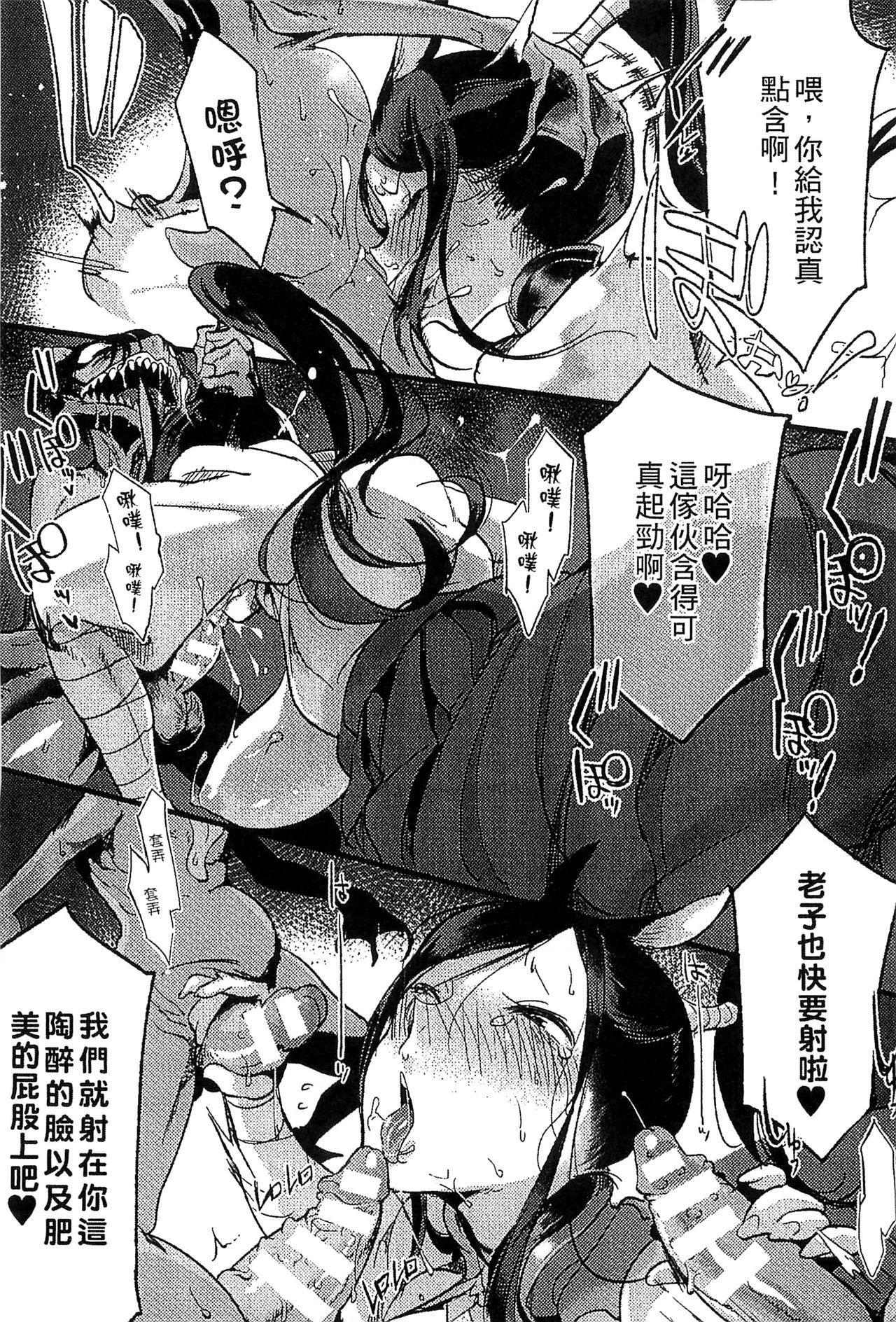 Bessatsu Comic Unreal Monster Musume Paradise Vol. 4   別冊非現實漫畫 魔物娘的天堂4 47