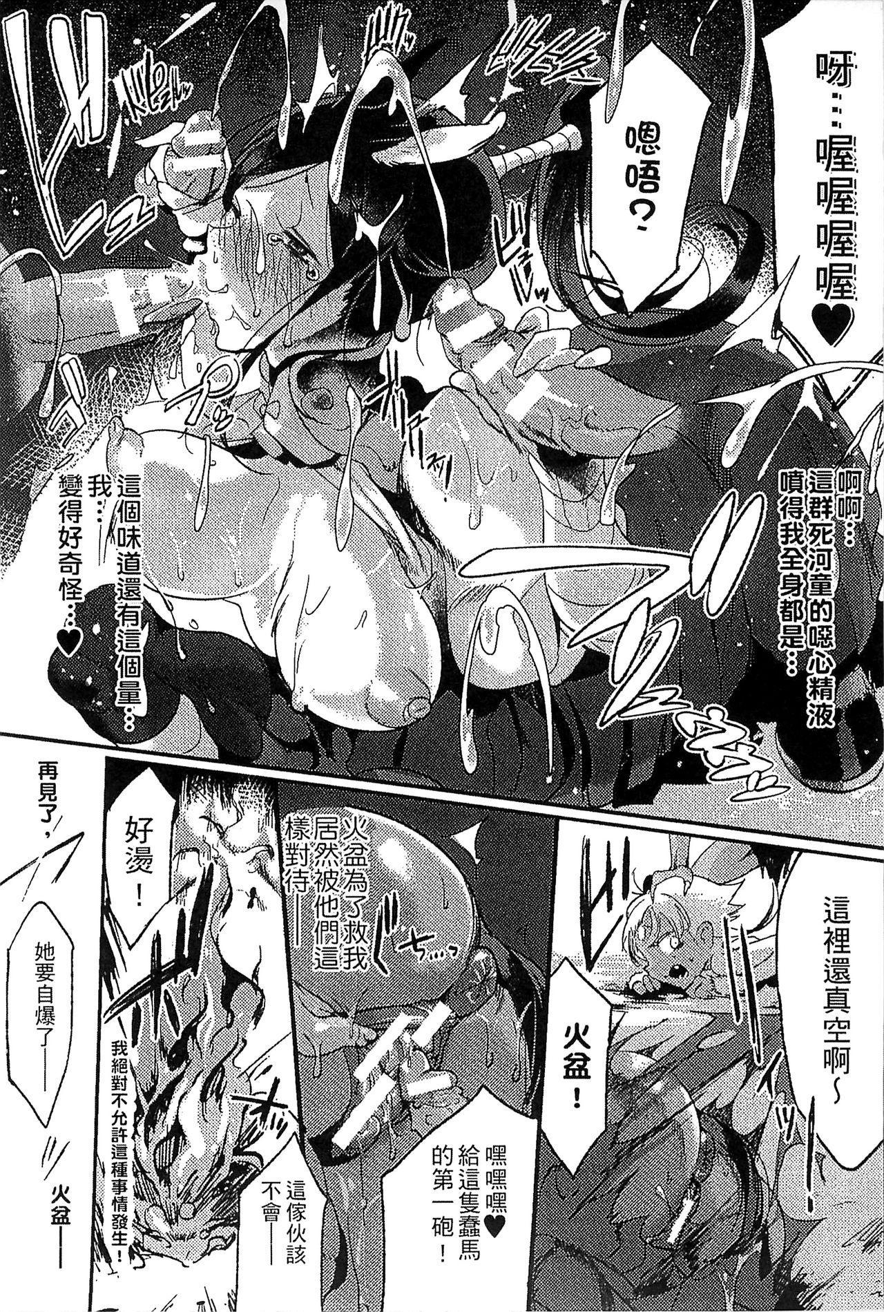 Bessatsu Comic Unreal Monster Musume Paradise Vol. 4   別冊非現實漫畫 魔物娘的天堂4 48