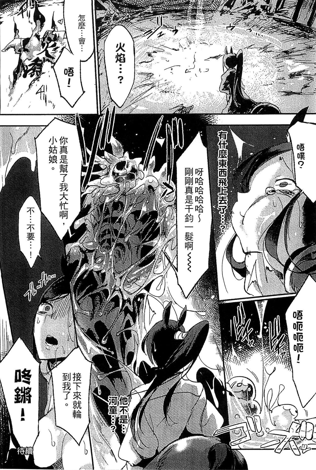 Bessatsu Comic Unreal Monster Musume Paradise Vol. 4   別冊非現實漫畫 魔物娘的天堂4 49