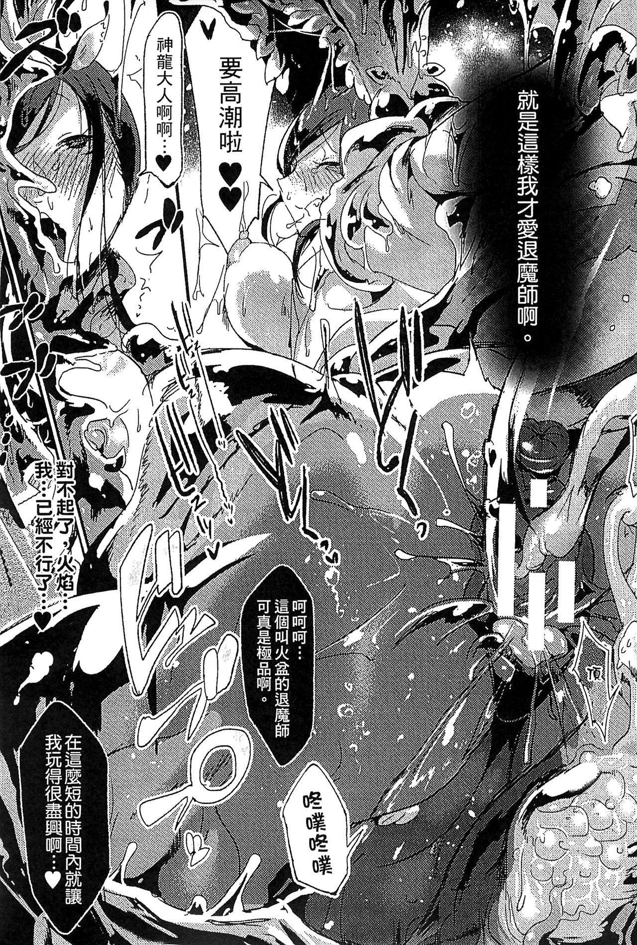 Bessatsu Comic Unreal Monster Musume Paradise Vol. 4   別冊非現實漫畫 魔物娘的天堂4 56