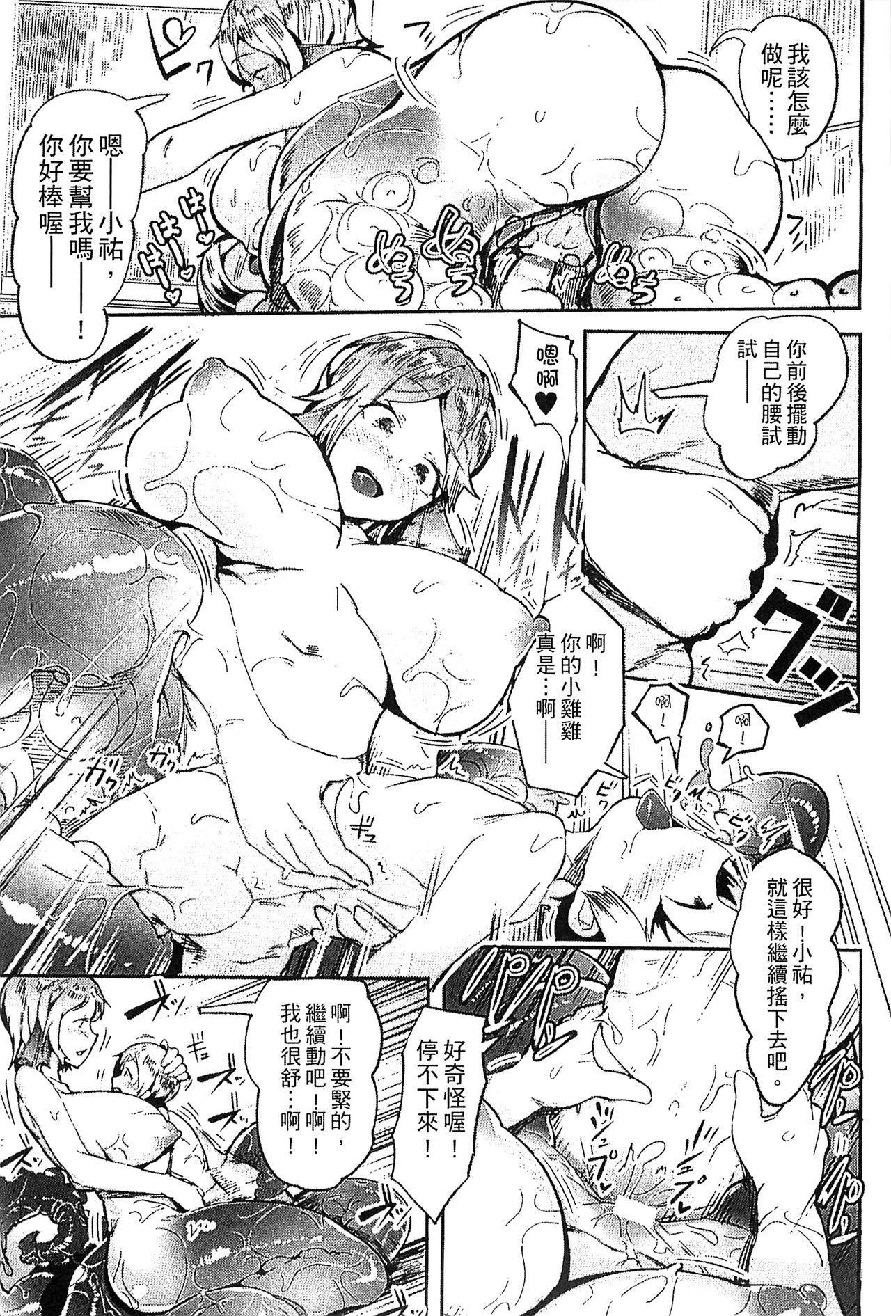 Bessatsu Comic Unreal Monster Musume Paradise Vol. 4   別冊非現實漫畫 魔物娘的天堂4 64
