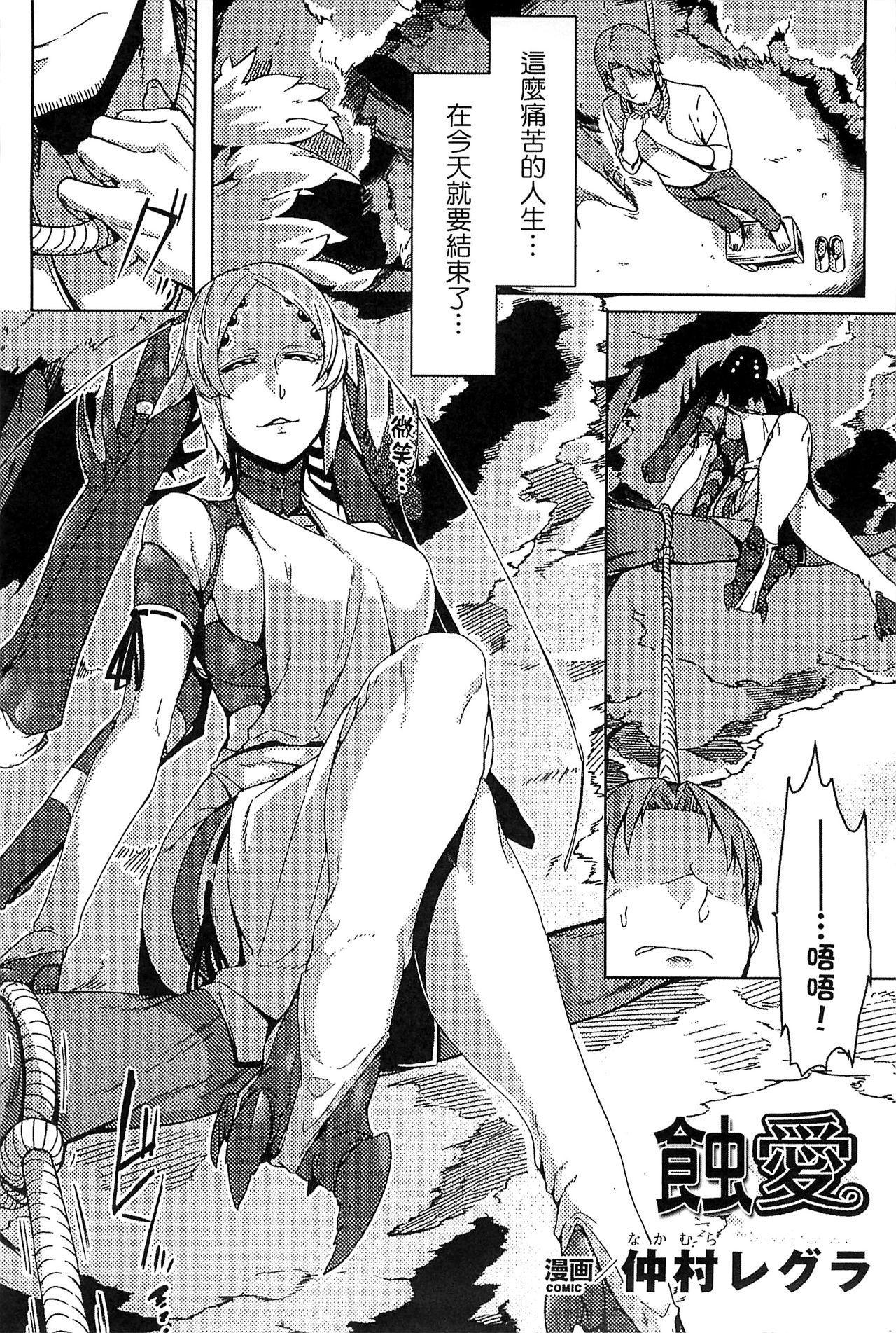 Bessatsu Comic Unreal Monster Musume Paradise Vol. 4   別冊非現實漫畫 魔物娘的天堂4 68