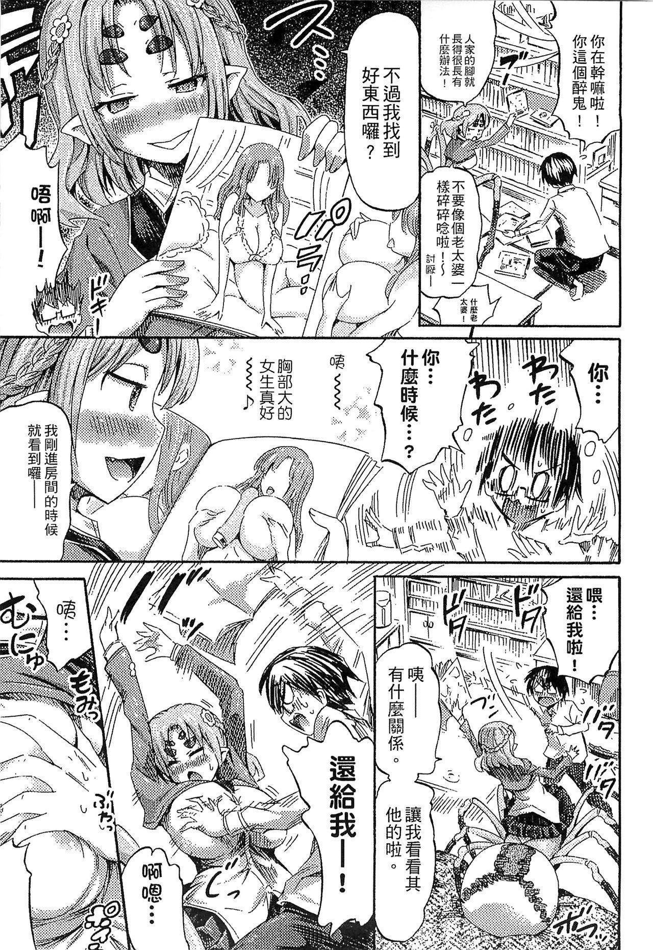 Bessatsu Comic Unreal Monster Musume Paradise Vol. 4   別冊非現實漫畫 魔物娘的天堂4 6