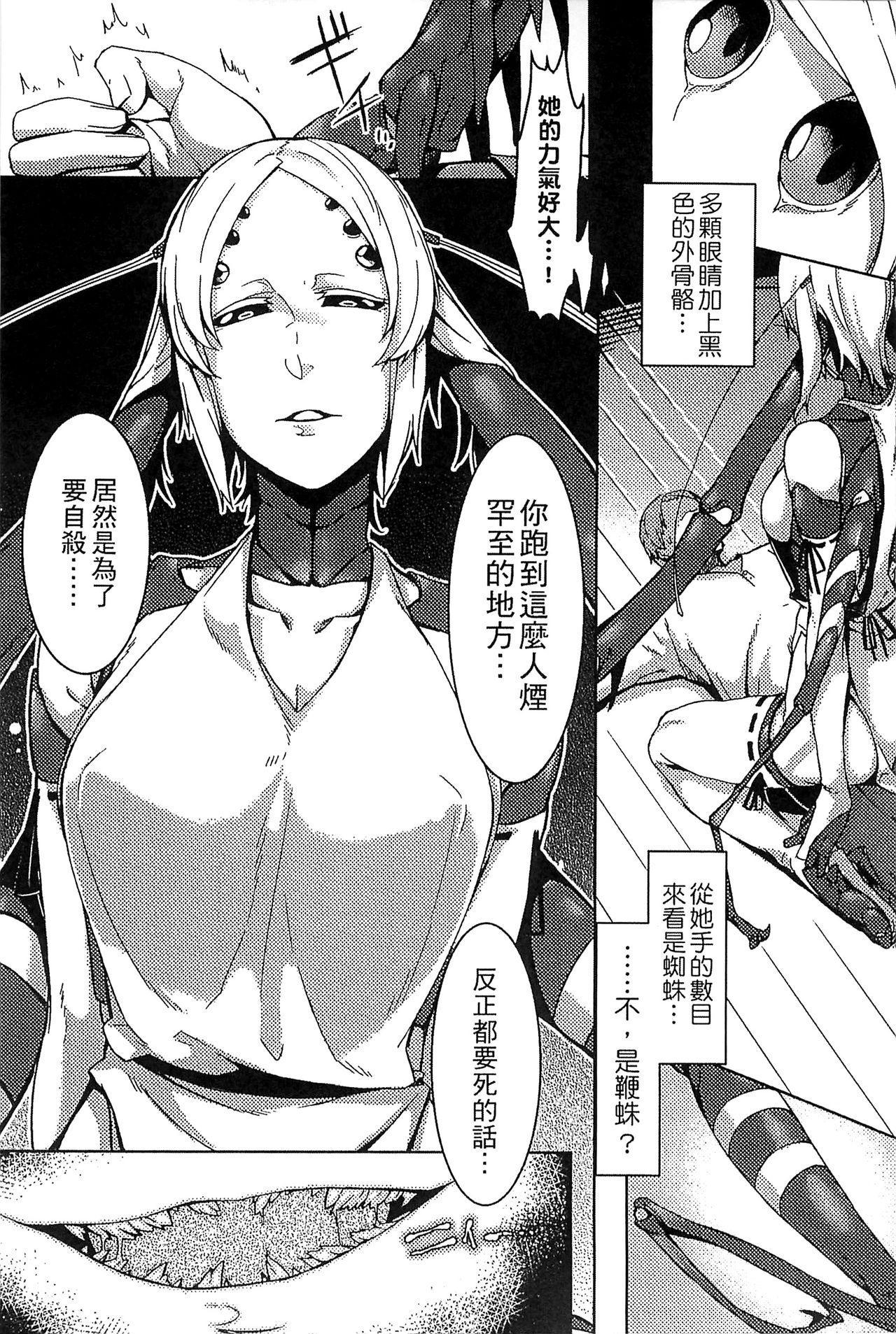 Bessatsu Comic Unreal Monster Musume Paradise Vol. 4   別冊非現實漫畫 魔物娘的天堂4 70