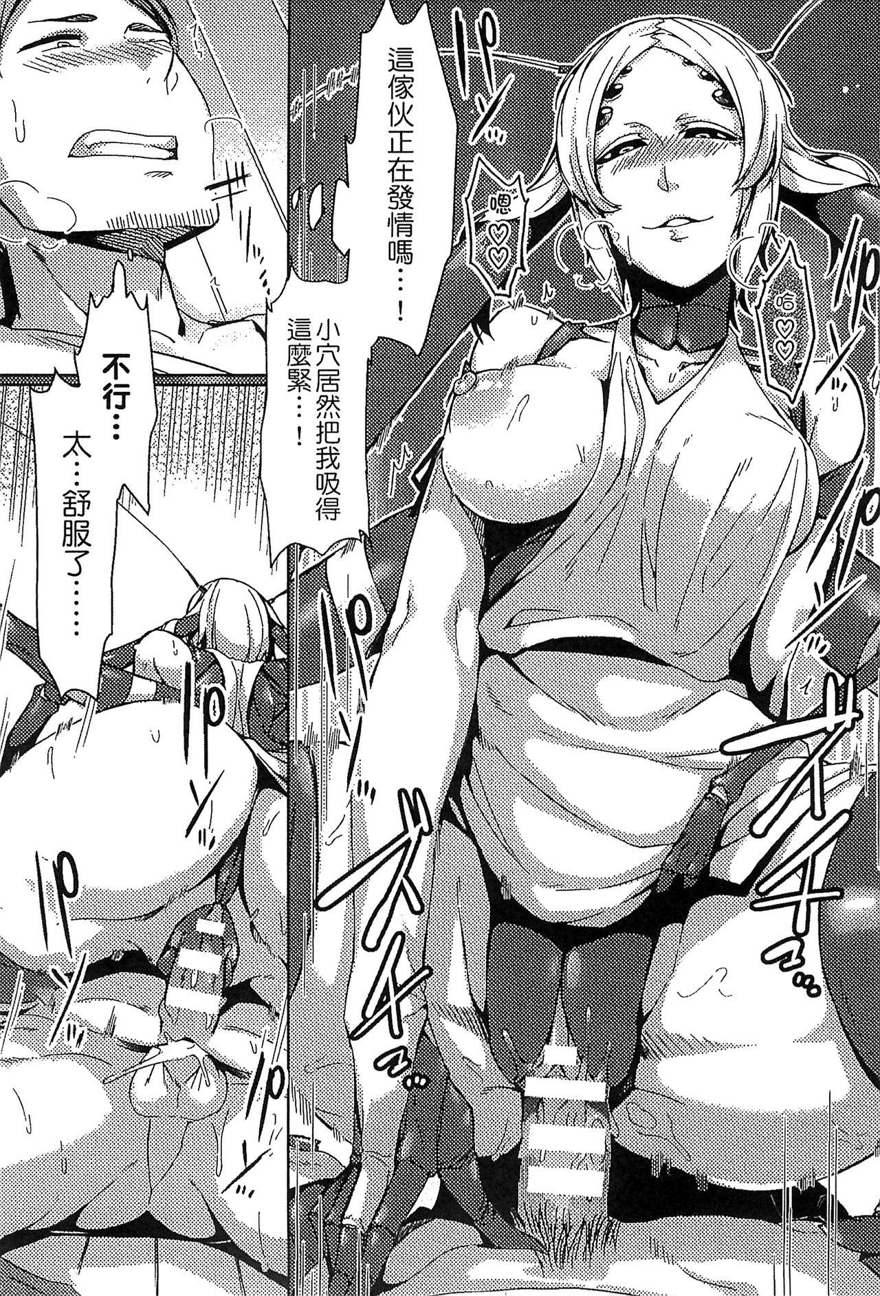 Bessatsu Comic Unreal Monster Musume Paradise Vol. 4   別冊非現實漫畫 魔物娘的天堂4 72