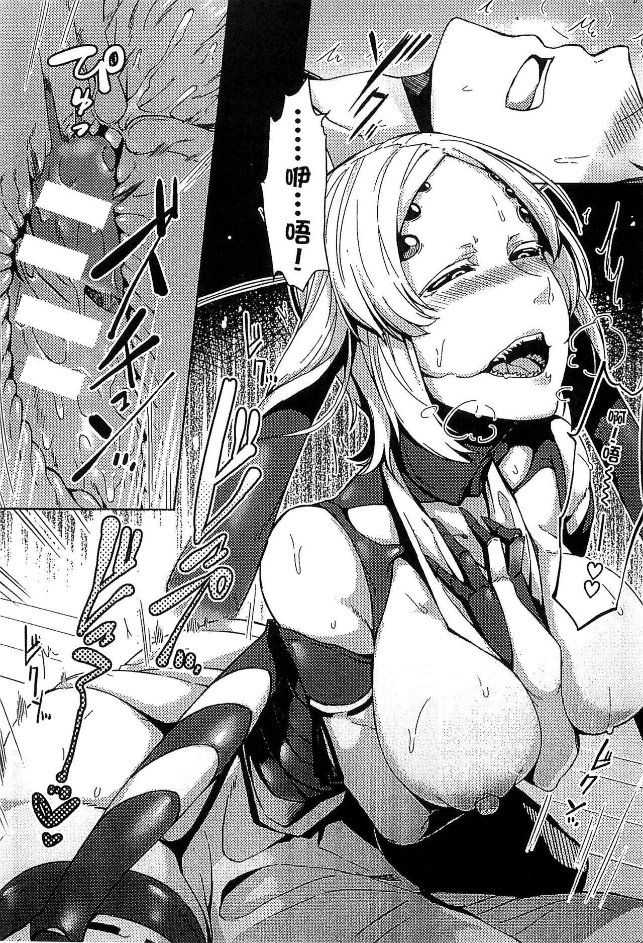 Bessatsu Comic Unreal Monster Musume Paradise Vol. 4   別冊非現實漫畫 魔物娘的天堂4 73