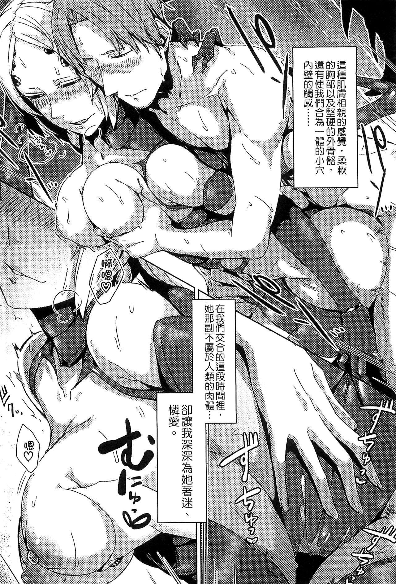 Bessatsu Comic Unreal Monster Musume Paradise Vol. 4   別冊非現實漫畫 魔物娘的天堂4 79