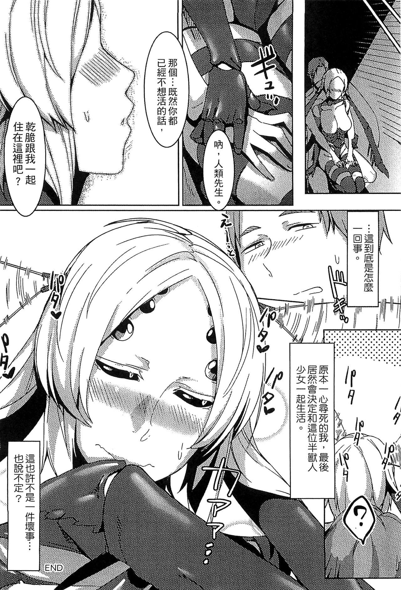 Bessatsu Comic Unreal Monster Musume Paradise Vol. 4   別冊非現實漫畫 魔物娘的天堂4 83
