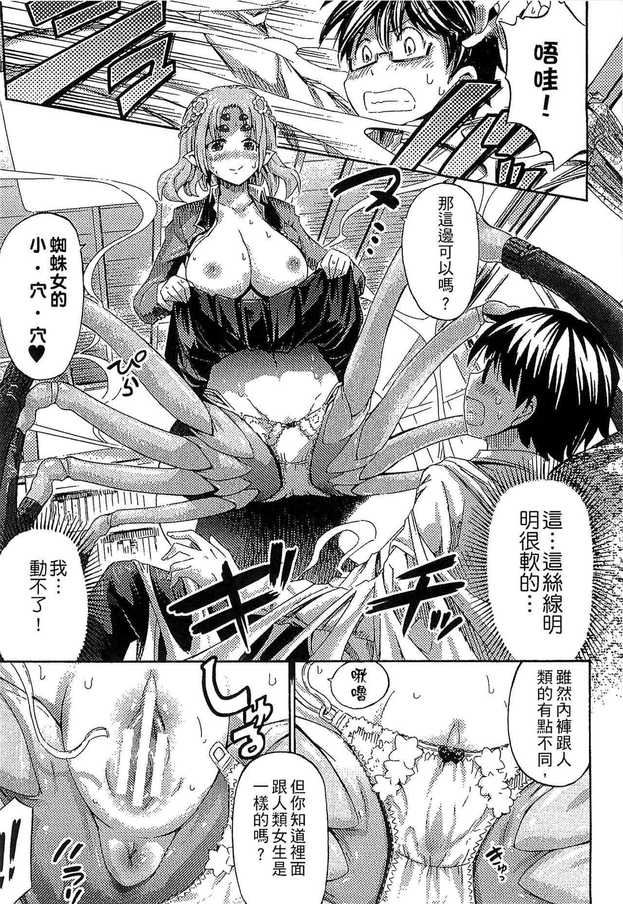 Bessatsu Comic Unreal Monster Musume Paradise Vol. 4   別冊非現實漫畫 魔物娘的天堂4 8