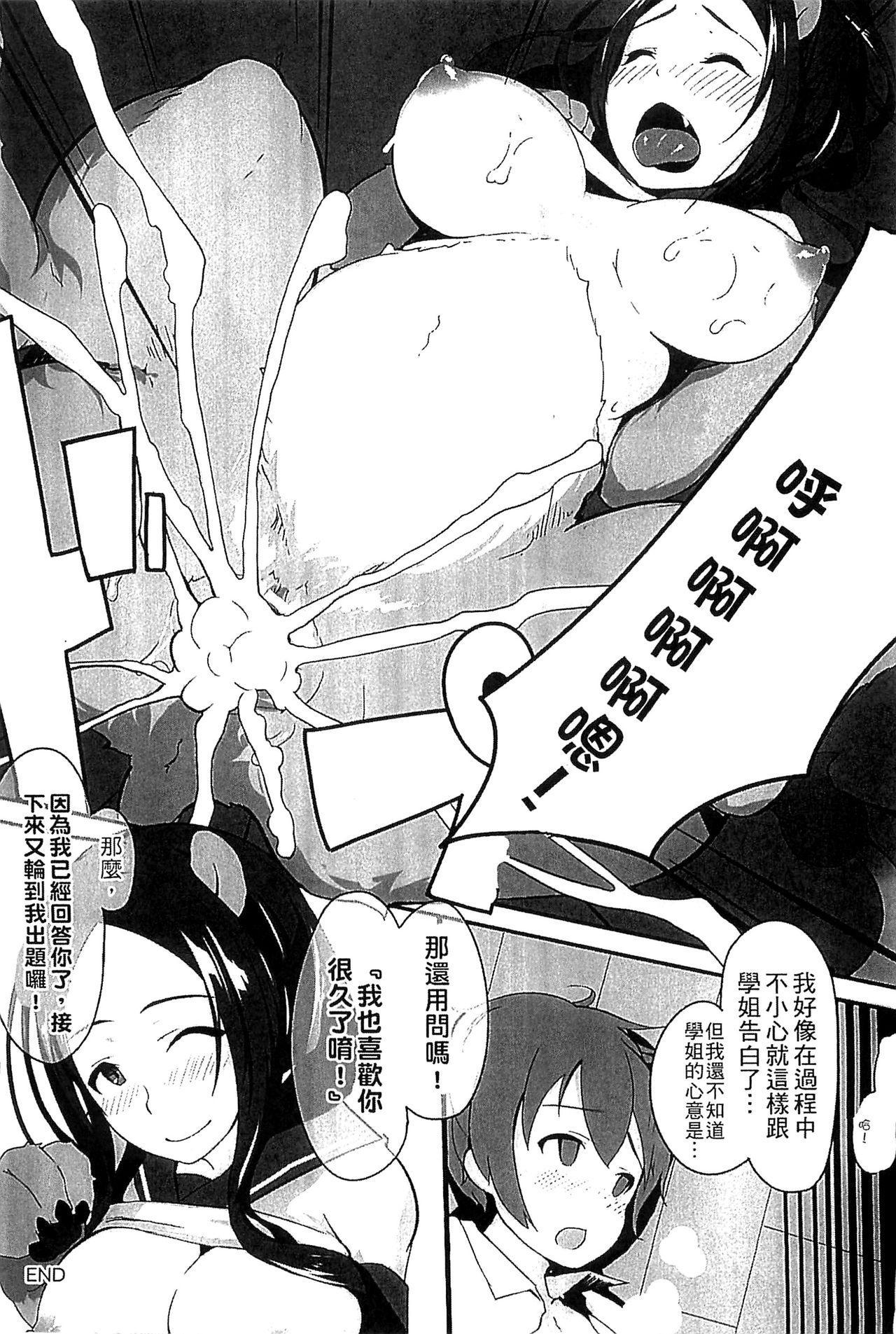 Bessatsu Comic Unreal Monster Musume Paradise Vol. 4   別冊非現實漫畫 魔物娘的天堂4 97