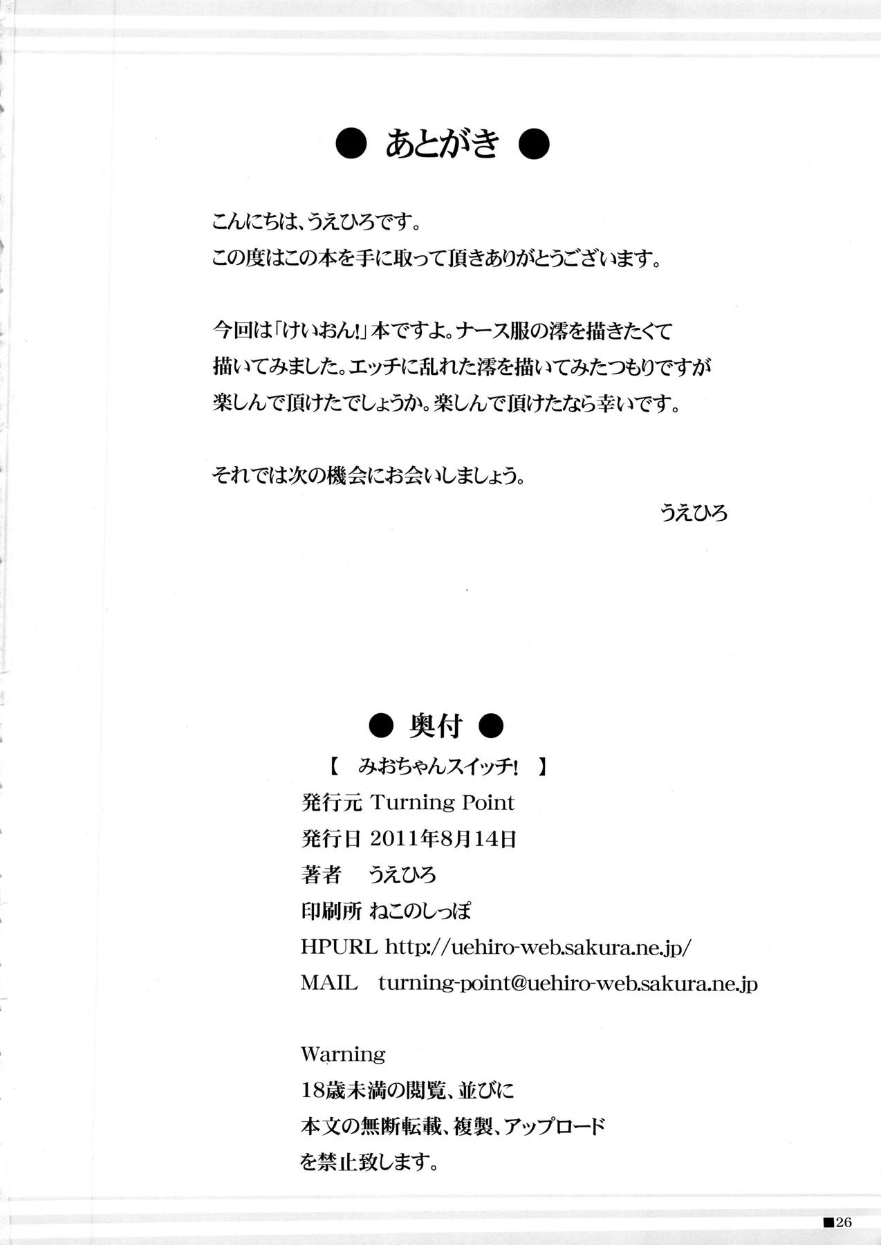 Mio-chan Switch! 24