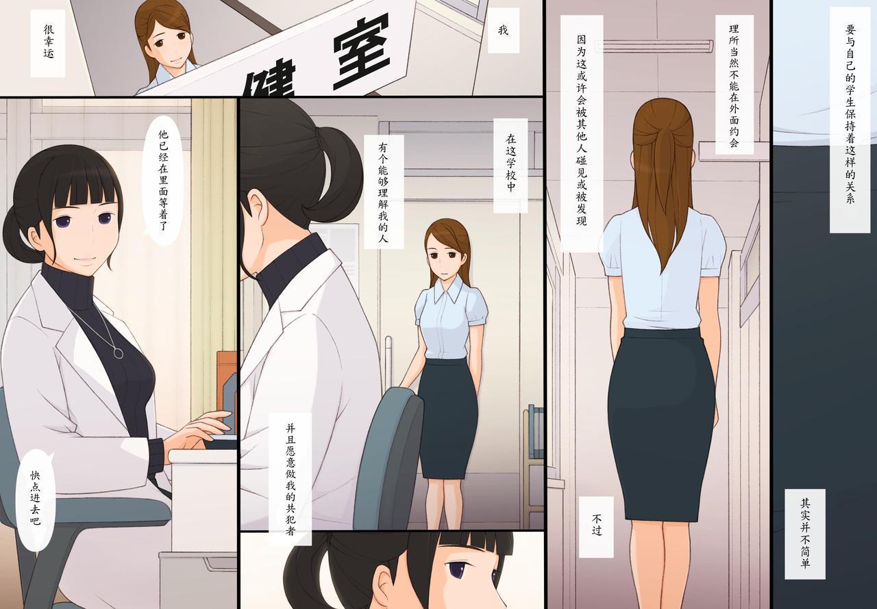 Immoral 2 - Hitori no Shounen to Futari no Onna Kyoushi Aiyoku to Haitoku no Katachi 10
