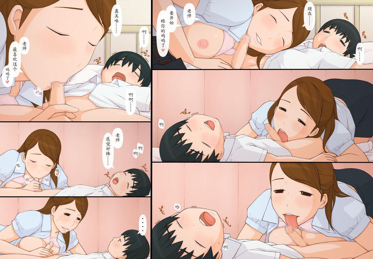 Immoral 2 - Hitori no Shounen to Futari no Onna Kyoushi Aiyoku to Haitoku no Katachi 13