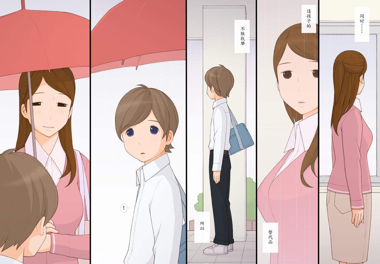 Immoral 2 - Hitori no Shounen to Futari no Onna Kyoushi Aiyoku to Haitoku no Katachi 30