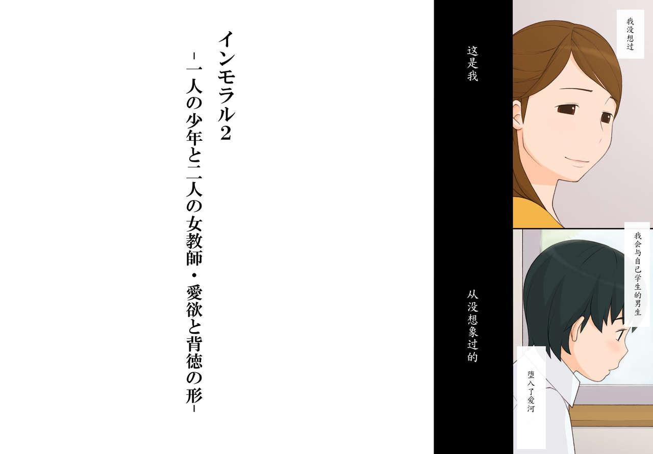Immoral 2 - Hitori no Shounen to Futari no Onna Kyoushi Aiyoku to Haitoku no Katachi 3