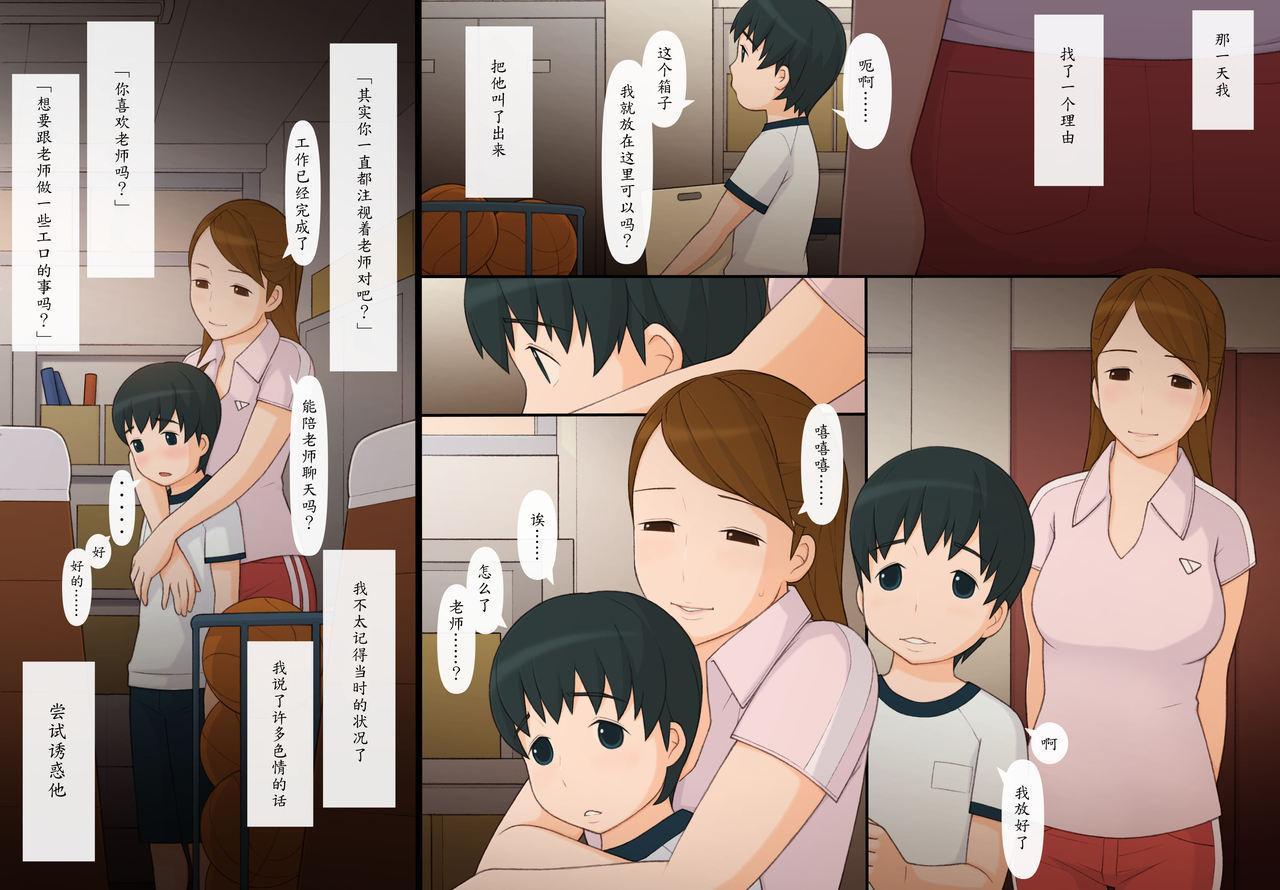 Immoral 2 - Hitori no Shounen to Futari no Onna Kyoushi Aiyoku to Haitoku no Katachi 4