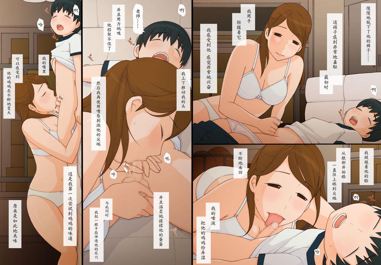 Immoral 2 - Hitori no Shounen to Futari no Onna Kyoushi Aiyoku to Haitoku no Katachi 7