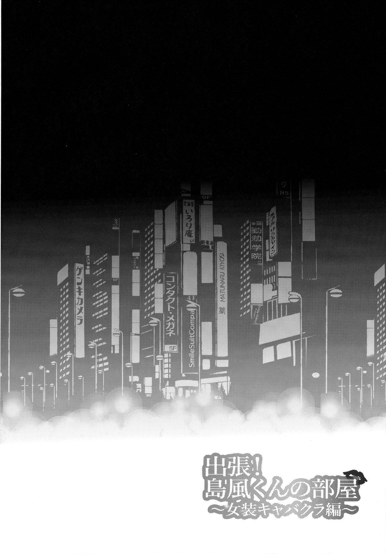 (C91) [Inariya (Inari)] Shucchou! Shimakaze-kun no Heya -Josou CabaClu Hen- (Kantai Collection -KanColle-) [English] 2