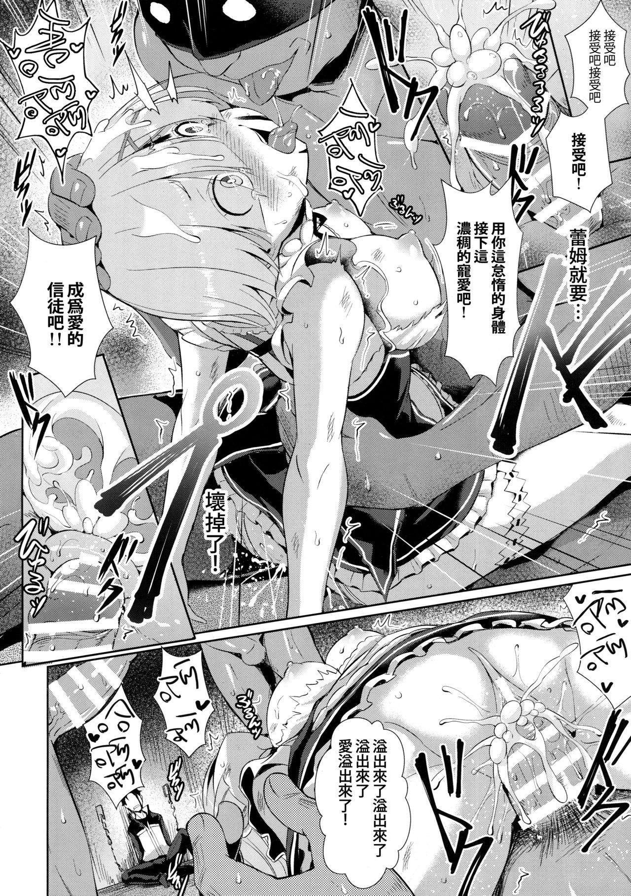 (C91) [Once Only (Nekoi Hikaru)] Rem Kara (Re:Zero kara Hajimeru Isekai Seikatsu) [Chinese] [无毒汉化组] 16