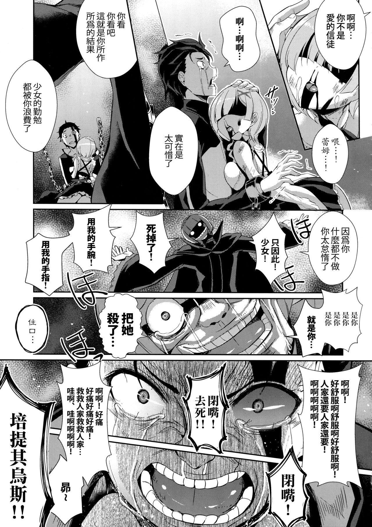 (C91) [Once Only (Nekoi Hikaru)] Rem Kara (Re:Zero kara Hajimeru Isekai Seikatsu) [Chinese] [无毒汉化组] 23