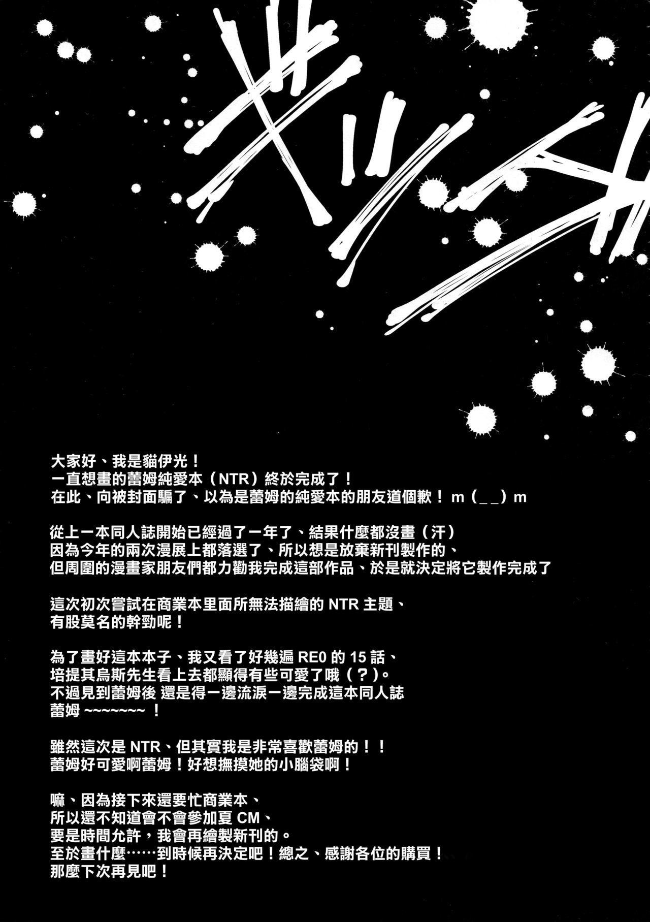 (C91) [Once Only (Nekoi Hikaru)] Rem Kara (Re:Zero kara Hajimeru Isekai Seikatsu) [Chinese] [无毒汉化组] 25
