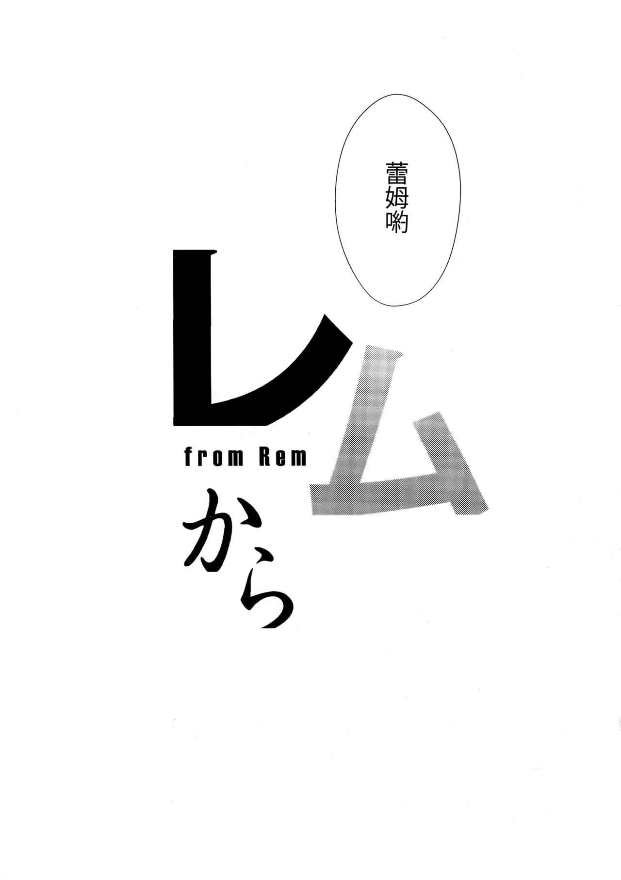 (C91) [Once Only (Nekoi Hikaru)] Rem Kara (Re:Zero kara Hajimeru Isekai Seikatsu) [Chinese] [无毒汉化组] 27