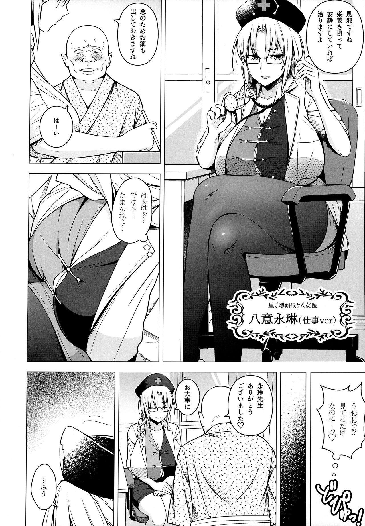 P-Cup Eirin no Himo ni Naru Hanashi 16