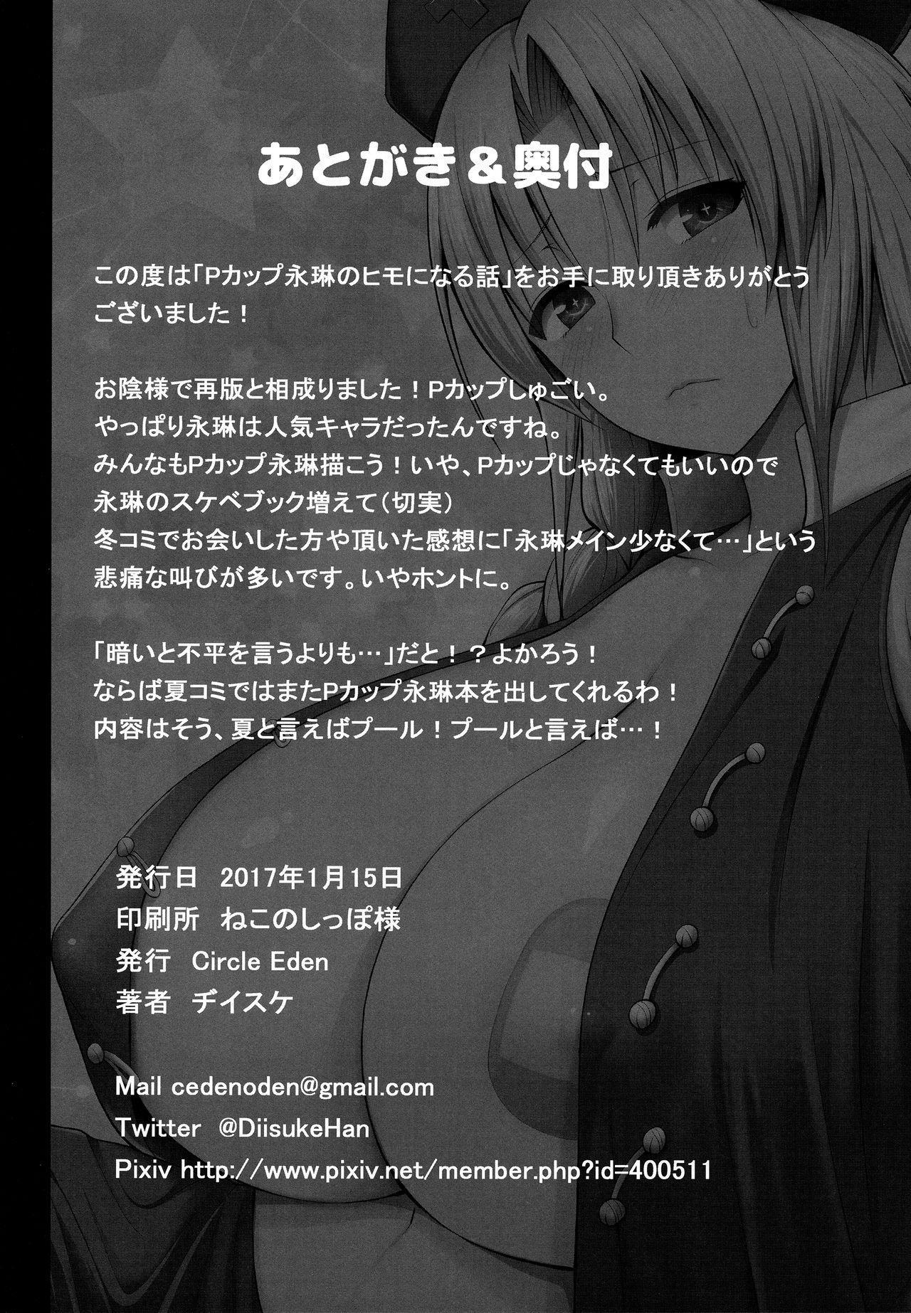 P-Cup Eirin no Himo ni Naru Hanashi 24