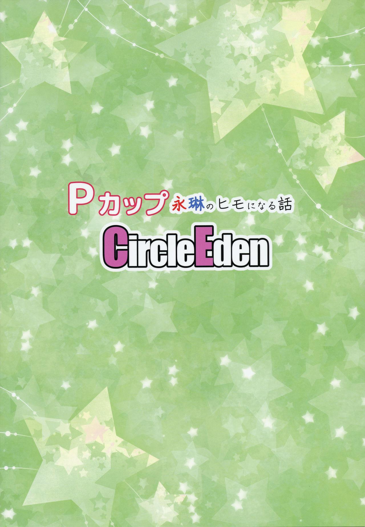 P-Cup Eirin no Himo ni Naru Hanashi 25