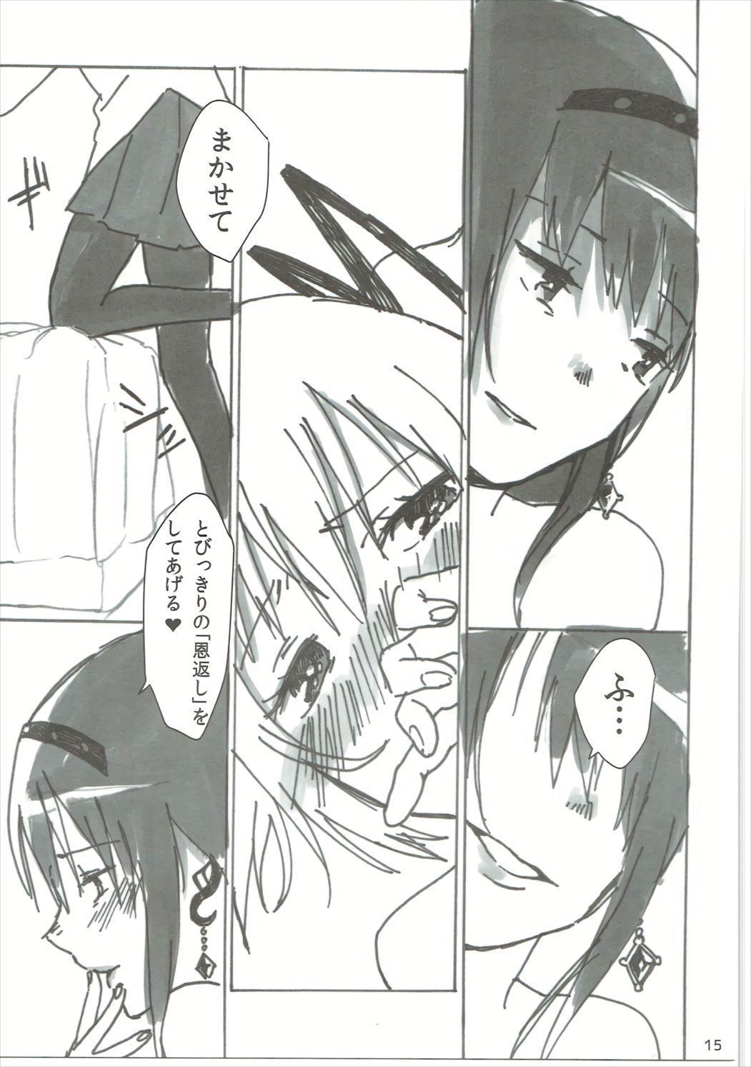 Homu no Ongaeshi 15
