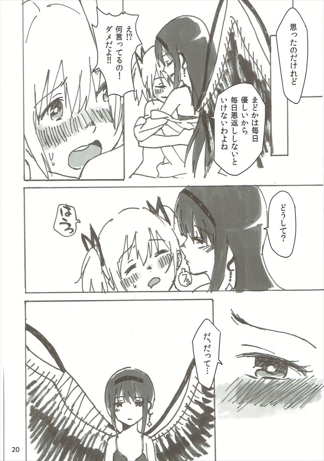 Homu no Ongaeshi 20