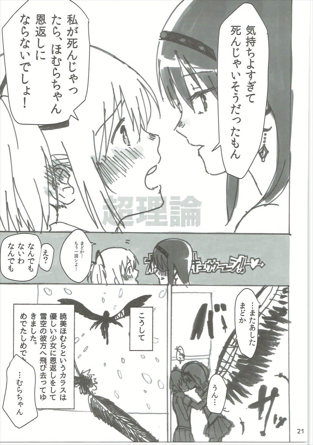 Homu no Ongaeshi 21