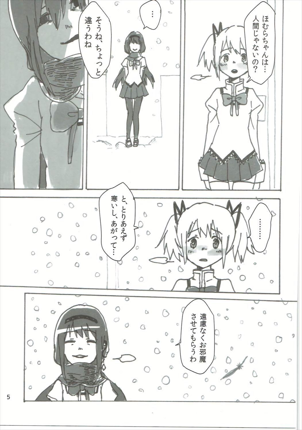 Homu no Ongaeshi 5