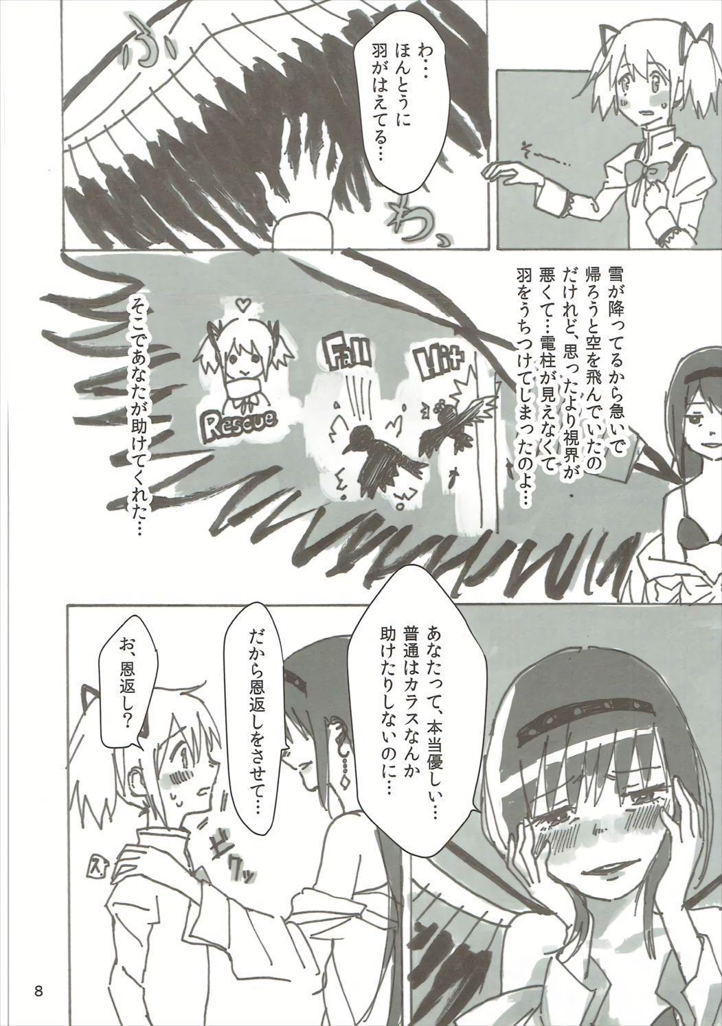Homu no Ongaeshi 8