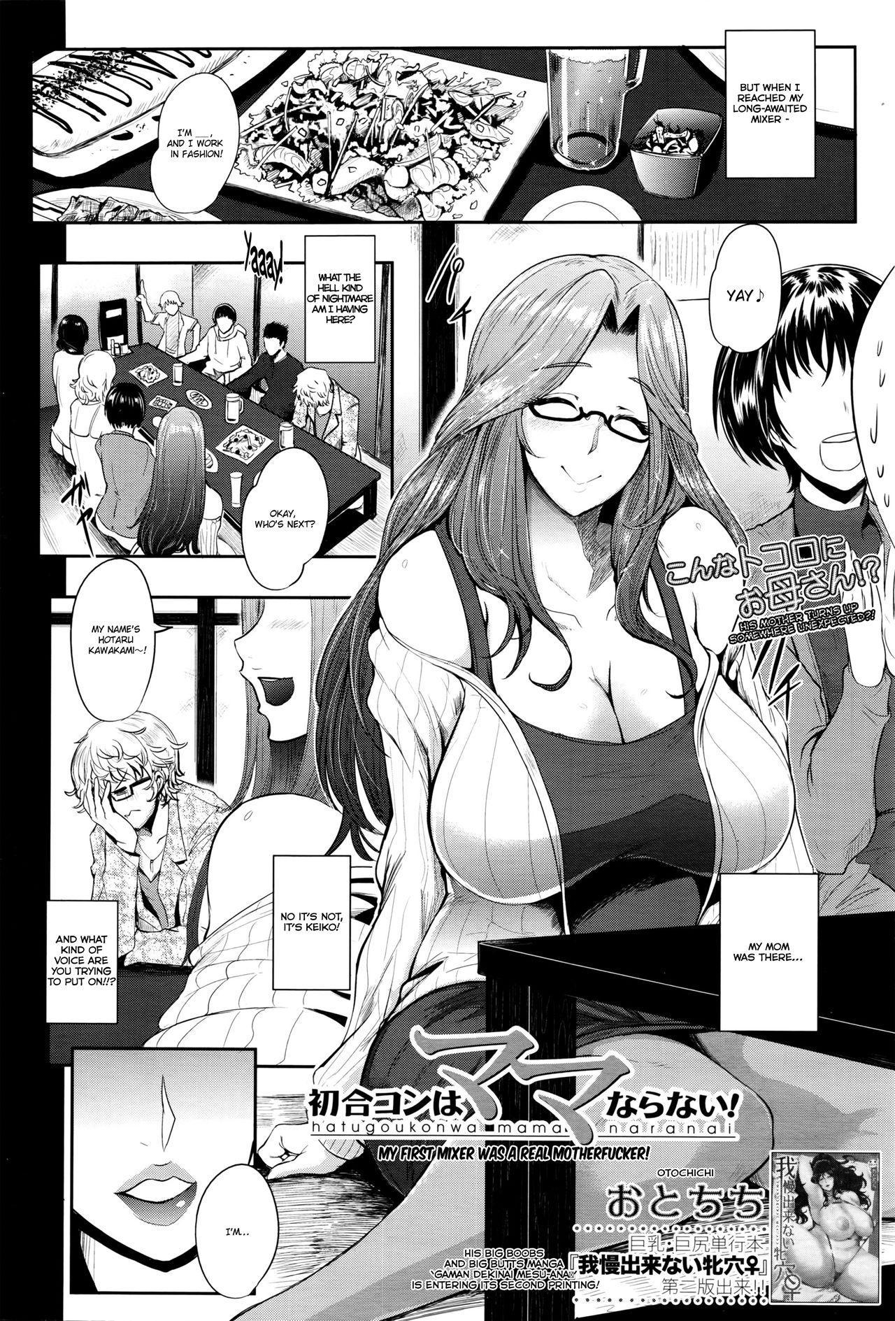 Hatsu Goukon wa Mama Naranai! | My First Mixer Was a Real Motherfucker! 1