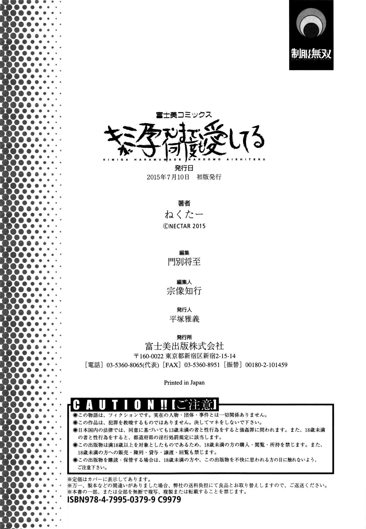 Kimi ga Haramu made Nando mo Aishiteru | I'll love you many times until you get pregnant 198