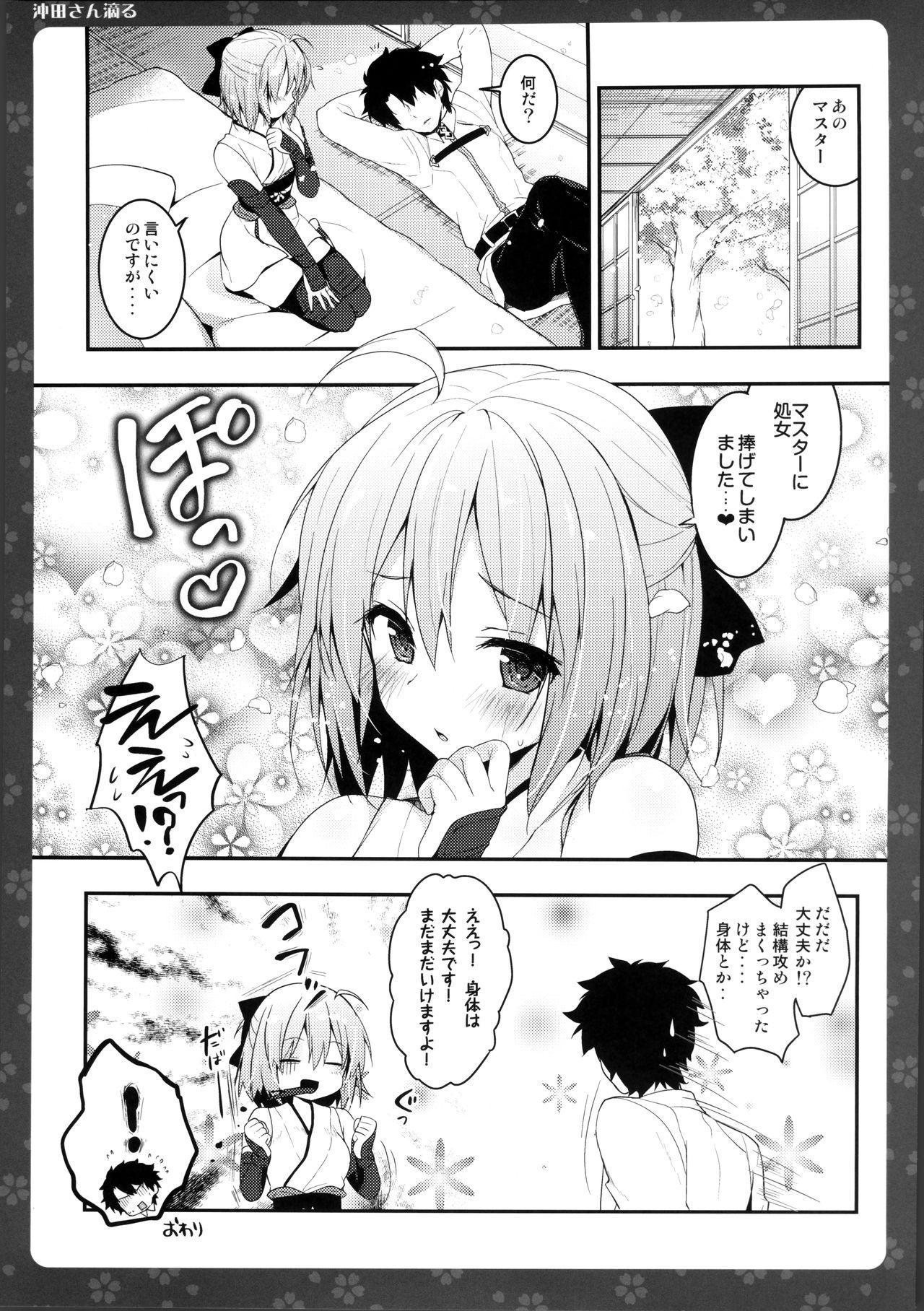 Okita-san Shitataru 11