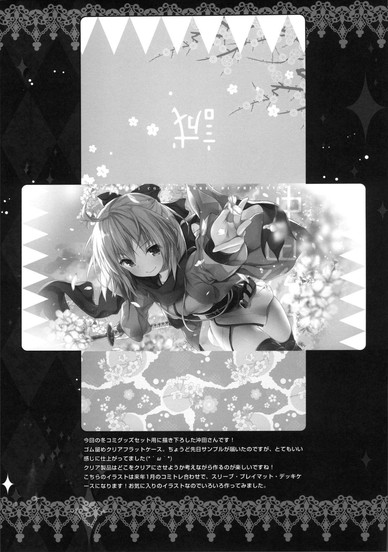 Okita-san Shitataru 13