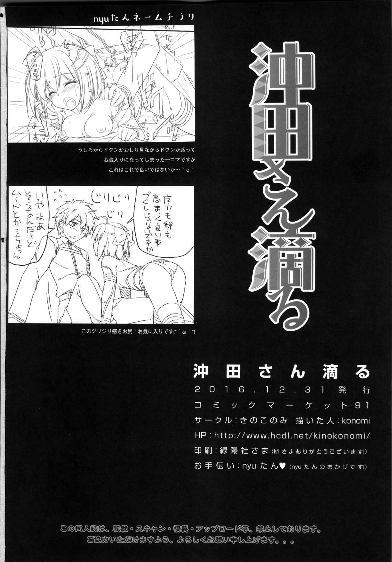 Okita-san Shitataru 16