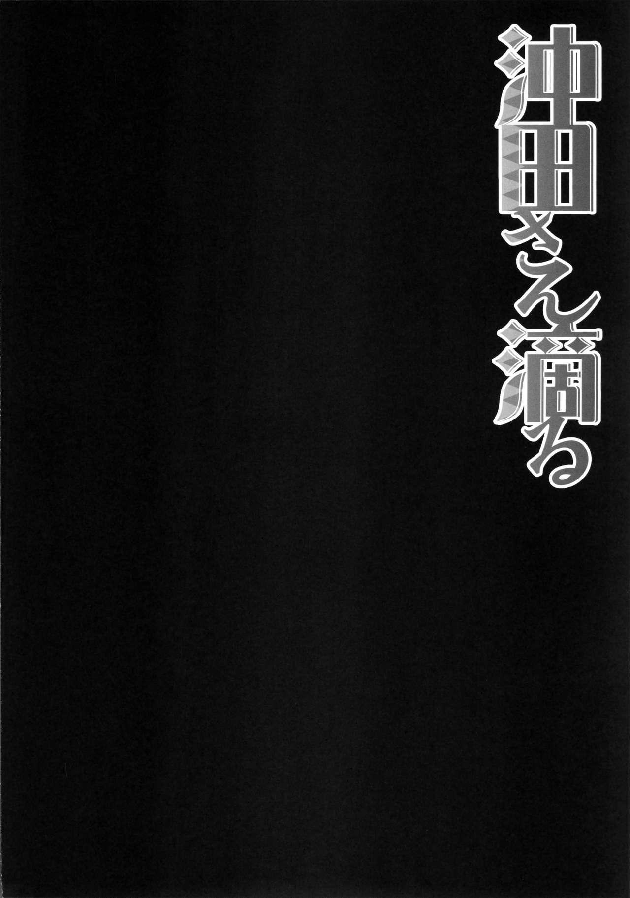 Okita-san Shitataru 2
